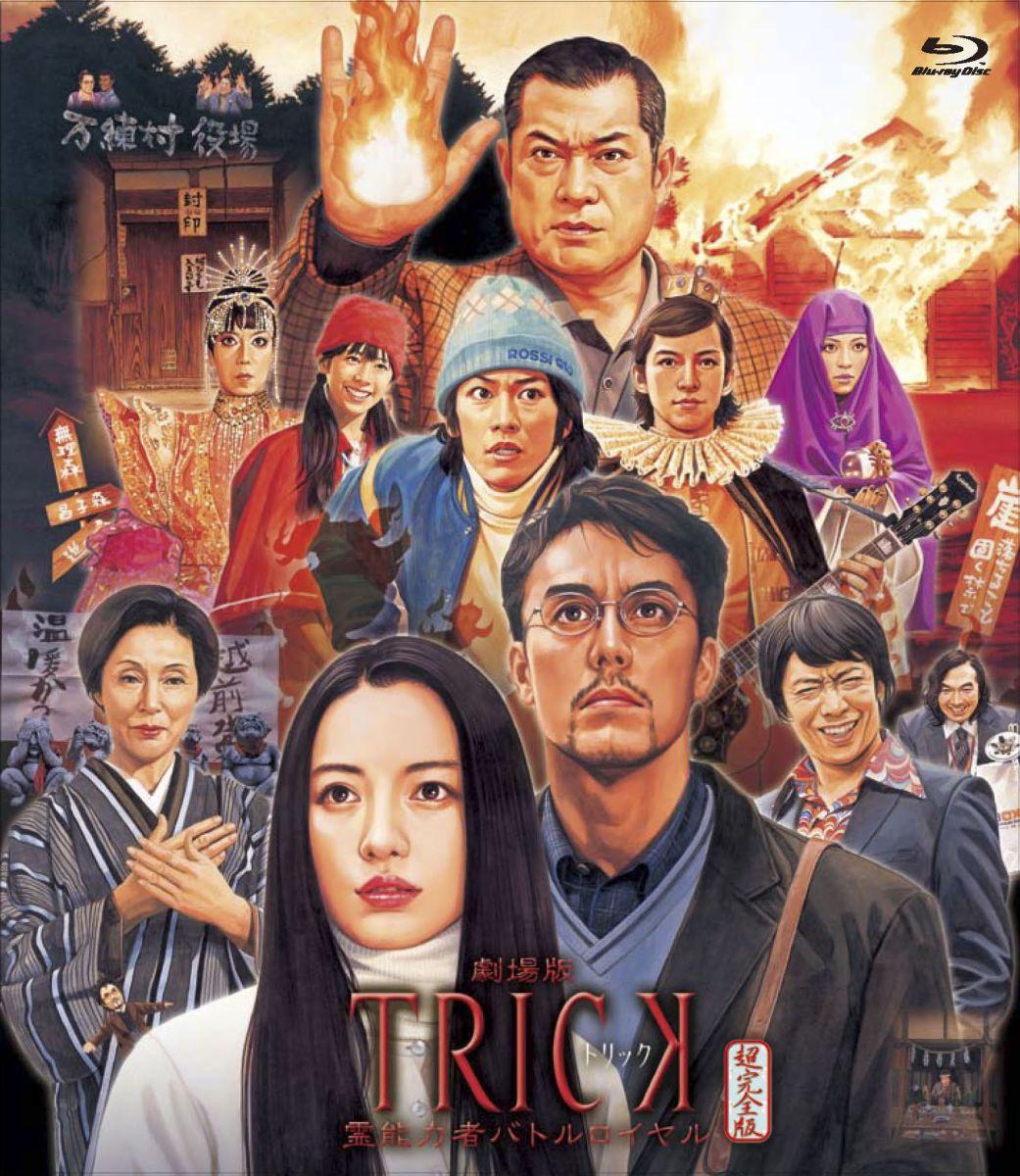 劇場版TRICK 霊能力者バトルロイヤル[TBR-23515D][Blu-ray/ブルーレイ] 製品画像