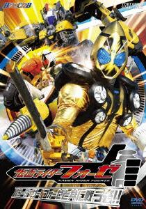 HERO CLUB 仮面ライダーフォーゼ VOL.2 パワーダイザー!フォーゼと共に戦うぞ!![DSTD-03448][DVD]