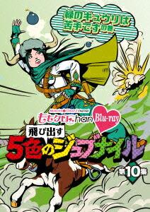 ももクロChan -Momoiro Clover Z Channel- 〜飛び出す5色のジュブナイル〜 第10集 緑のキュウリは苦手ですの巻[KIXE-23/4][Blu-ray/ブルーレイ] 製品画像