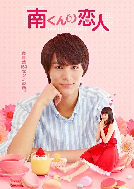 南くんの恋人〜my little lover ディレクターズ・カット版 Blu-ray BOX1[OPSB-S117][Blu-ray/ブルーレイ] 製品画像