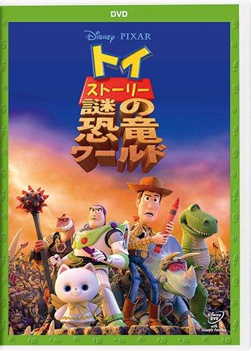 トイ・ストーリー 謎の恐竜ワールド[VWDS-5924][DVD] 製品画像