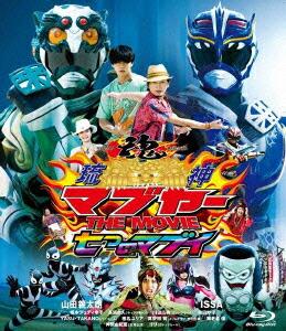 琉神マブヤー THE MOVIE 七つのマブイ[VPXT-75119][Blu-ray/ブルーレイ] 製品画像