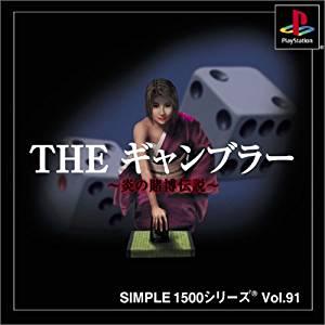 SIMPLE1500シリーズ Vol.091 THE ギャンブラー
