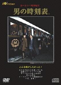 ヨーロッパ列車紀行『男の時刻表』[JPLX-0201][DVD]