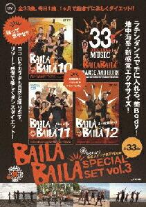 BAILA BAILA SPECIAL SET vol.3[DSW-1016/9][DVD]