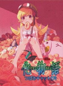 化物語 第六巻 つばさキャット 下(完全生産限定版)[ANZB-9461][DVD] 製品画像