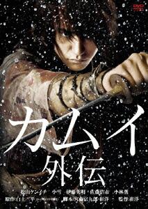 カムイ外伝[DB-0410][DVD]