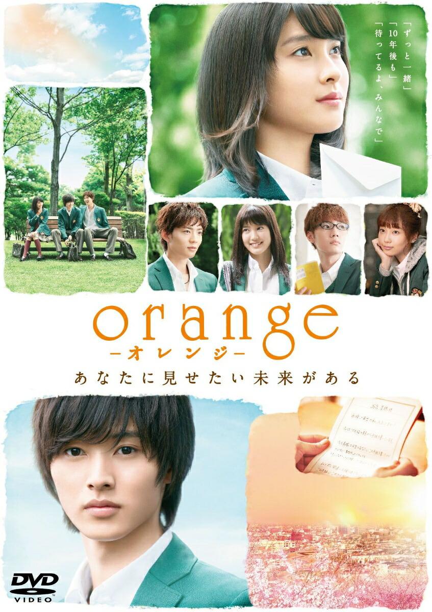orange-オレンジ- DVD通常版[TDV-26128D][DVD] 製品画像