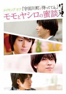 メイキング オブ「宇田川町で待っててよ。」モモとヤシロの蜜談[PCBG-52473][DVD] 製品画像