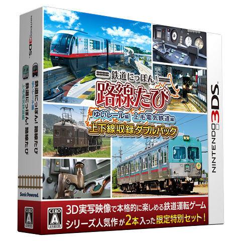 鉄道にっぽん!路線たび 上下線収録 ダブルパック [3DS]