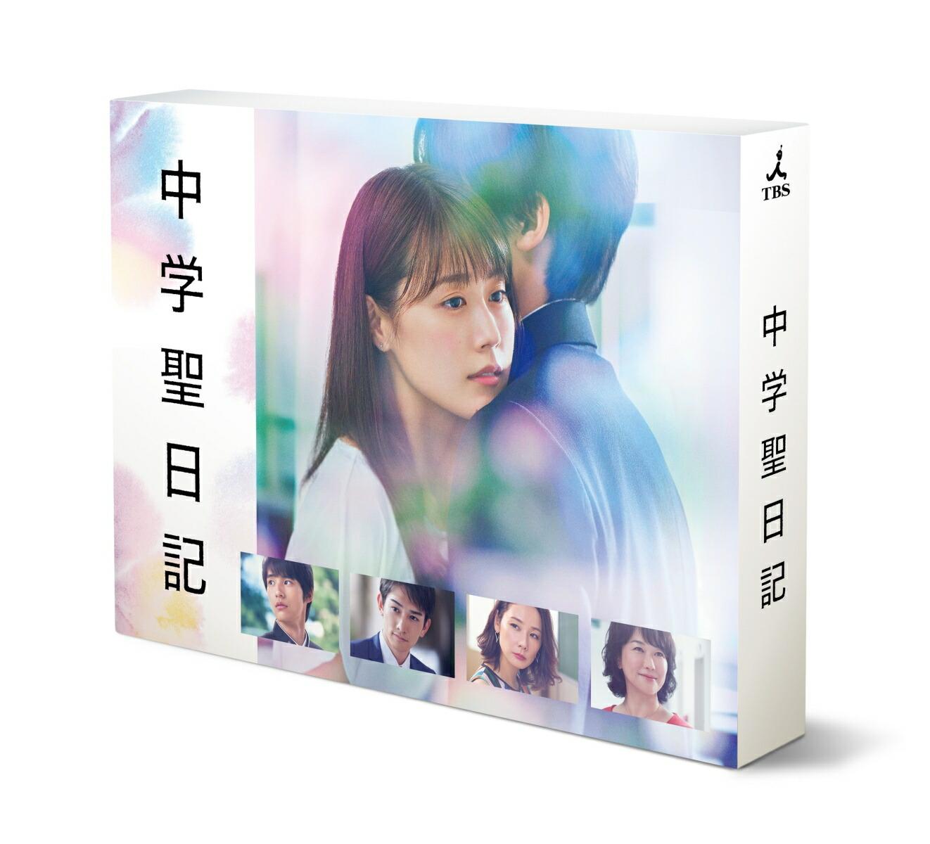 中学聖日記 DVD-BOX[TCED-4412][DVD]