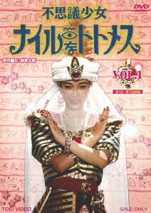 不思議少女ナイルなトトメス VOL.1[DSTD-08701][DVD] 製品画像