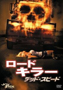 ロードキラー デッド・スピード<特別編>[FXBA-57593][DVD] 製品画像