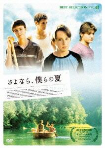 さよなら、僕らの夏[TBD-1131][DVD]