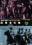 不滅の映画監督 ジョン・フォード傑作選 肉弾鬼中隊[BWD-2134][DVD] 製品画像