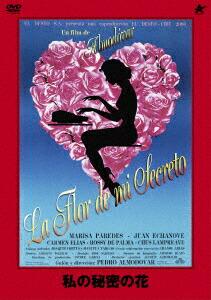 私の秘密の花[ALBSD-2061][DVD] 製品画像