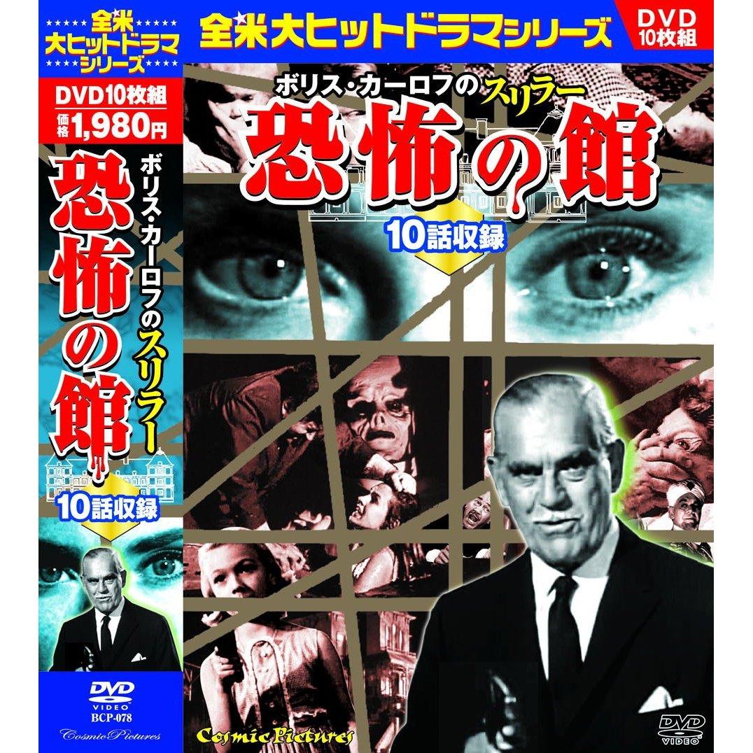 ボリス・カーロフのスリラー 恐怖の館[BCP-078][DVD] 製品画像