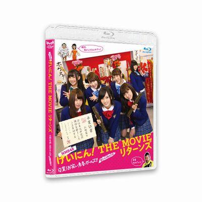 NMB48 げいにん!THE MOVIE リターンズ 卒業!お笑い青春ガールズ!!新たなる旅立ち[VPXT-75135][Blu-ray/ブルーレイ] 製品画像