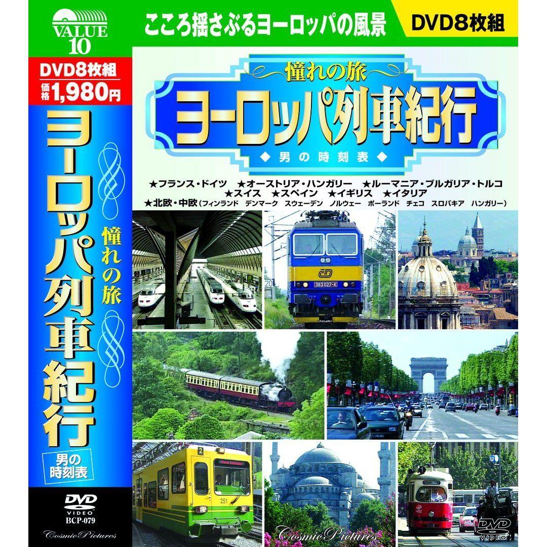 <憧れの旅>ヨーロッパ列車紀行 男の時刻表[BCP-079][DVD]