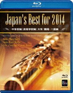 Japan's Best for 2014 初回限定ブルーレイBOX(4枚組)[BOD-3135BL][Blu-ray/ブルーレイ]