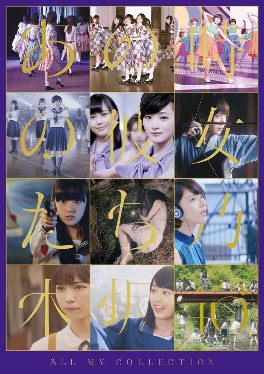 ALL MV COLLECTION〜あの時の彼女たち〜(完全生産限定盤)[SRXL-80/3][Blu-ray/ブルーレイ]