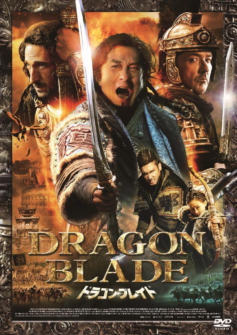 ドラゴン・ブレイド[TWDS-80799][DVD] 製品画像