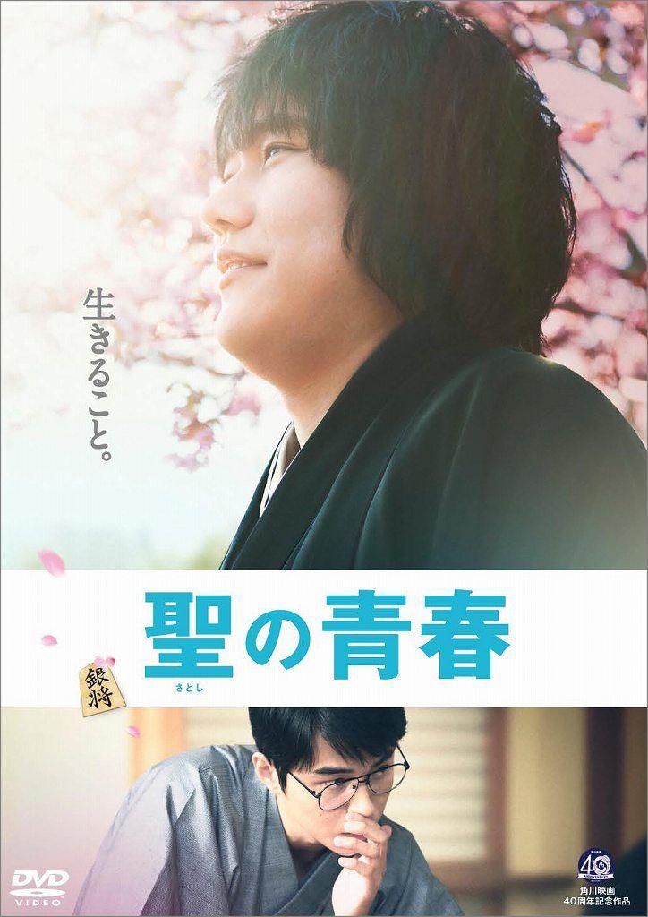聖の青春[DABA-5139][DVD] 製品画像