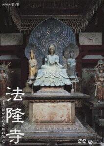 NHK-DVD 法隆寺〜守り継がれた奇跡の伽藍[COBB-5651][DVD]