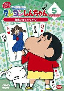 クレヨンしんちゃん TV版傑作選 2年目シリーズ 5 家族でキャンプだゾ[BCBA-4141][DVD]