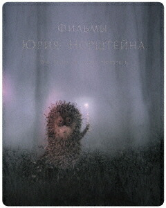 【初回限定版】ユーリー・ノルシュテイン作品集 2K修復版 Blu-ray[DAXA-5141][Blu-ray/ブルーレイ]