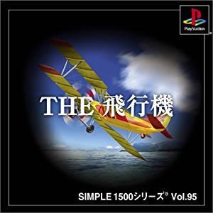 SIMPLE1500シリーズ Vol.095 THE 飛行機