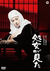 処女が見た[DABA-91142][DVD] 製品画像