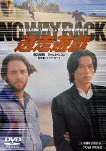 逃走遊戯 NO WAY BACK[DSTD-02352][DVD]