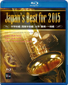 Japan's Best for 2015 初回限定ブルーレイBOX[BOD-3144BL][Blu-ray/ブルーレイ]