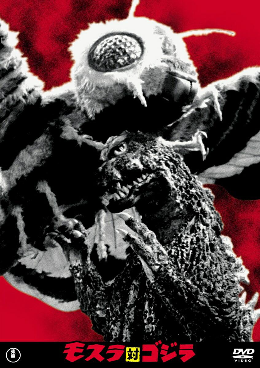 モスラ対ゴジラ<東宝DVD名作セレクション>[TDV-26145D][DVD] 製品画像