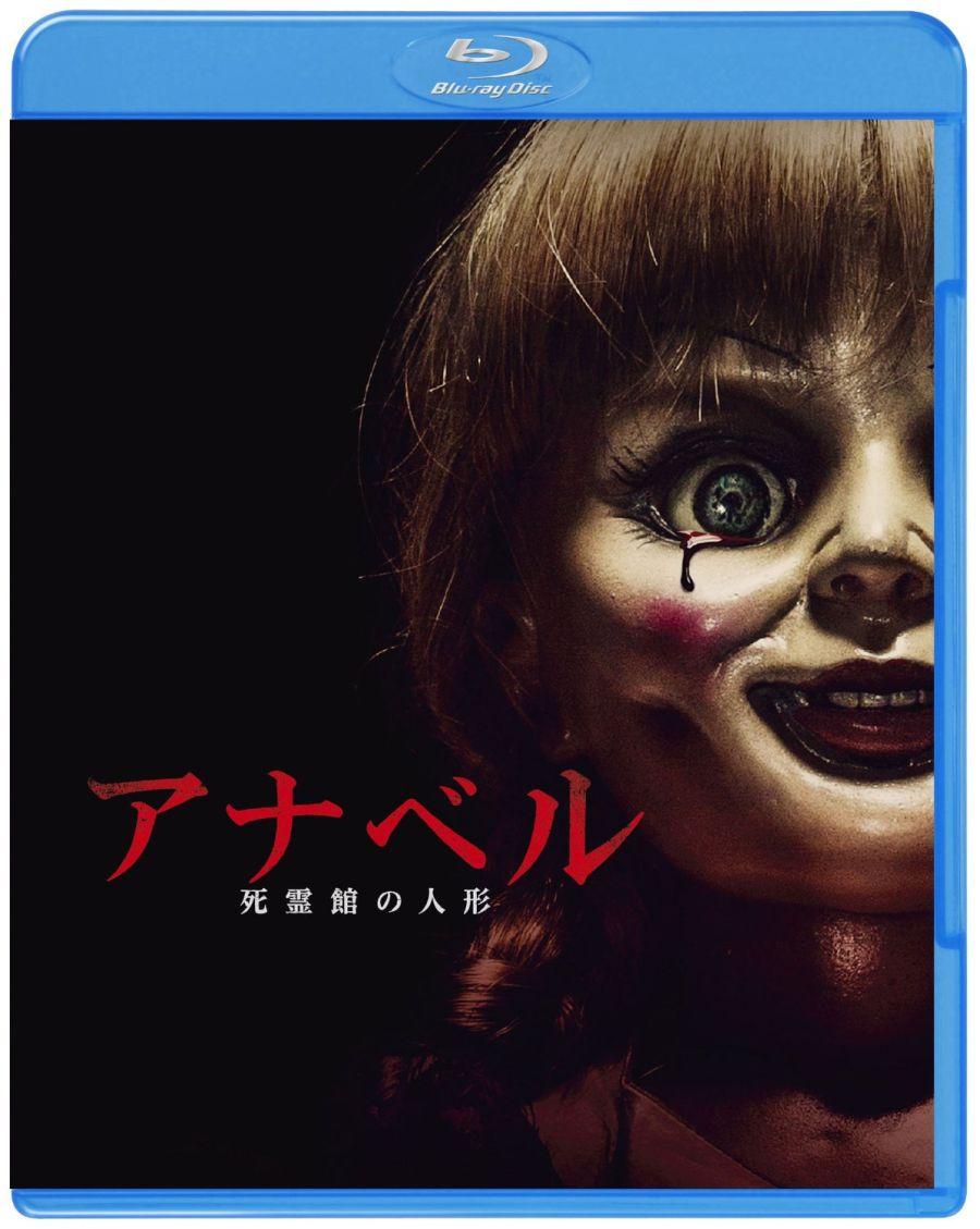 アナベル 死霊館の人形[1000586594][Blu-ray/ブルーレイ] 製品画像