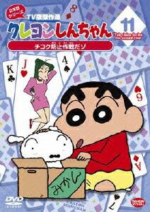 クレヨンしんちゃん TV版傑作選 2年目シリーズ 11 チコク防止作戦だゾ[BCBA-4147][DVD]