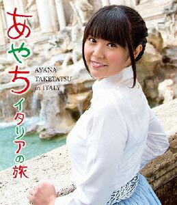 竹達彩奈 イメージBlu-ray「あやち 〜イタリアの旅〜」[PCXP-50236][Blu-ray/ブルーレイ]