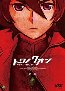 トワノクオン 第一章(初回限定版)[BCBA-4148][DVD]