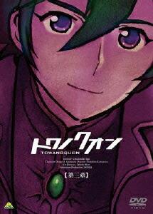 トワノクオン 第三章(初回限定版)[BCBA-4150][DVD]