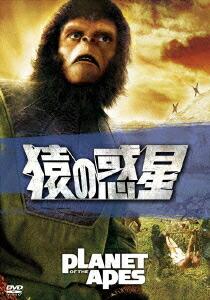 猿の惑星[FXBNG-1054][DVD]