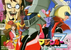 マジンガーZ Vol.4[DSTD-06714][DVD] 製品画像