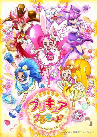 キラキラ☆プリキュアアラモード Blu-ray vol.2[PCXX-50123][Blu-ray/ブルーレイ] 製品画像