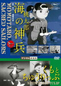あの頃映画松竹DVDコレクション 桃太郎 海の神兵/くもとちゅうりっぷ デジタル修復版[DB-0885][DVD]