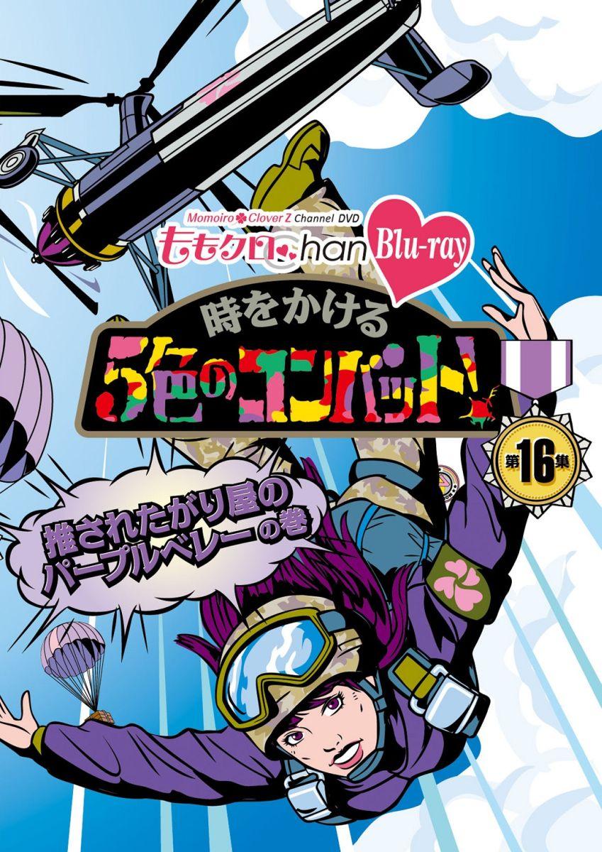 『ももクロChan』第3弾 時をかける5色のコンバット Blu-ray 第16集[BSDP-1040][Blu-ray/ブルーレイ]