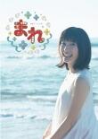 連続テレビ小説 まれ 完全版 DVD-BOX1
