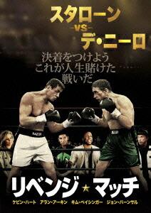 リベンジ・マッチ[1000546925][DVD] 製品画像