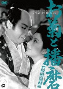 番町皿屋敷 お菊と播磨[DABA-91166][DVD] 製品画像