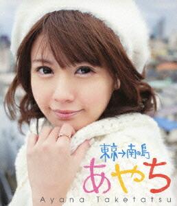 竹達彩奈イメージBlu-ray「あやち 〜東京→南の島〜」[PCXP-50078][Blu-ray/ブルーレイ]