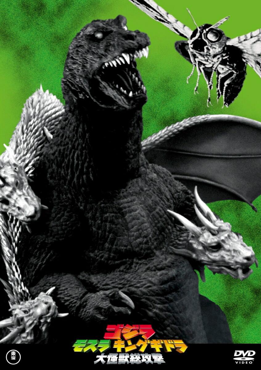 ゴジラモスラキングギドラ大怪獣総攻撃<東宝DVD名作セレクション>[TDV-26166D][DVD] 製品画像
